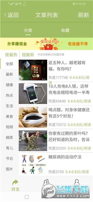 柿子网零花钱转发文章app