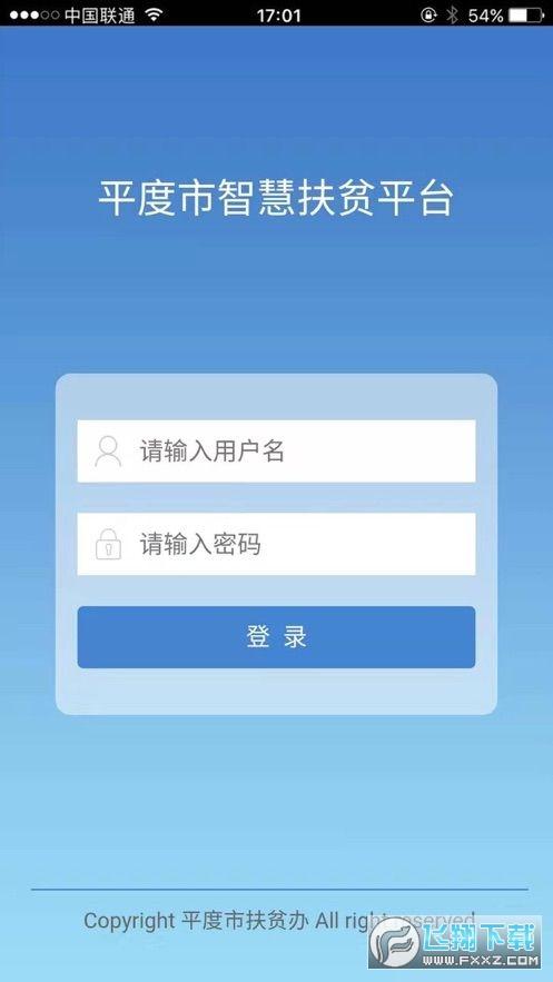 平度智慧扶贫app