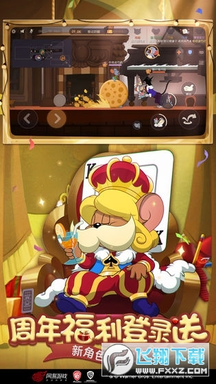 2020猫和老鼠天王巨星免费领取版
