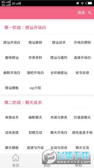 桃子恋爱话术库app