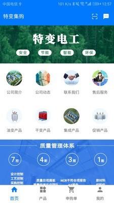 特变集购app官方版