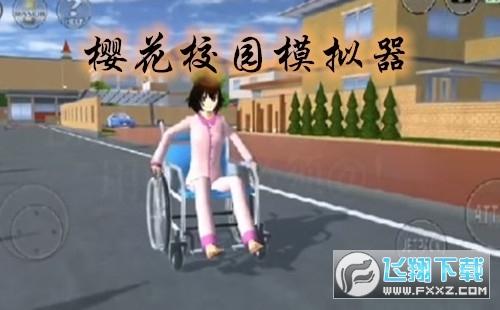 樱花校园模拟器最新版轮椅破解版