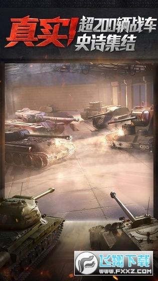 坦克世界闪击战全解锁版