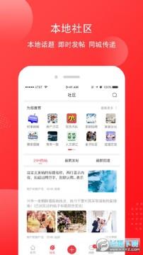 乐享靖江app最新版