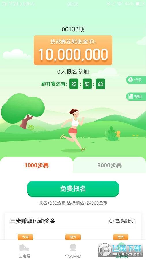 走路赚钱旺0.3元提现app