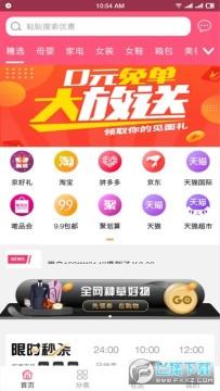 金象优品购物省钱app