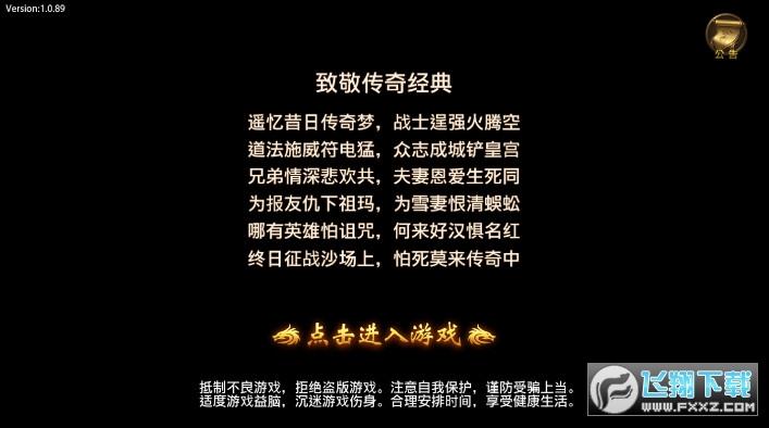 战神特戒手游官方版