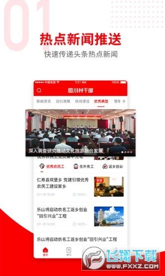 四川村干部官方app