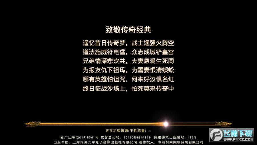 火龙超变版官方手游