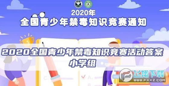 青骄第二课堂答案2020