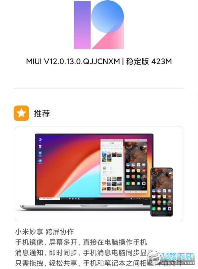 MIUI12.0.13正式版