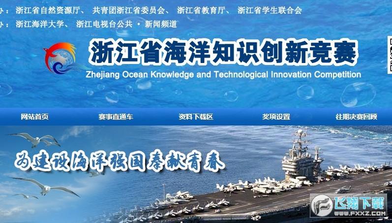 2020浙江省海洋知识创新竞赛答案