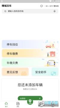 增城泊车增城智慧停车app