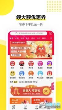 蜜蜂淘券(附邀请码A8T555)app