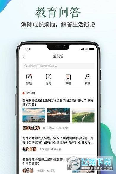 安徽安全教育平台登录app