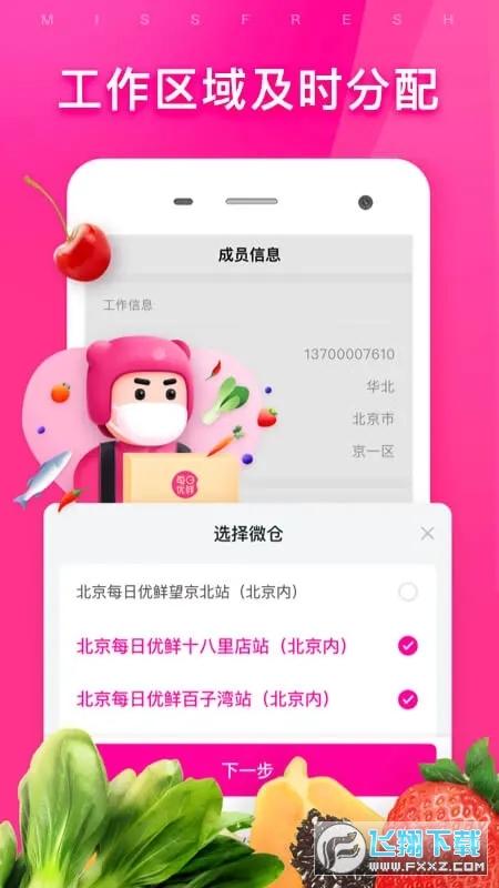 每日优鲜团长端官方app
