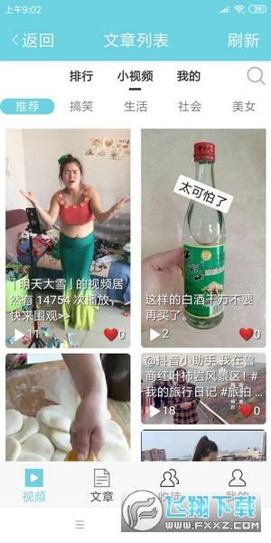 雪花网转发赚钱app红包版