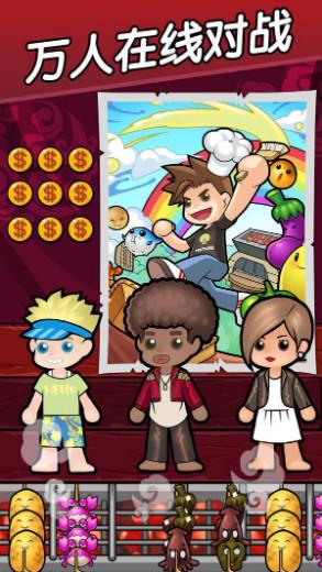 魔幻烧烤游戏领红包v1.0 安卓版截图2