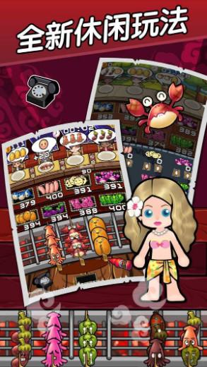 魔幻烧烤游戏领红包v1.0 安卓版截图0
