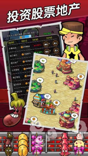 魔幻烧烤游戏领红包v1.0 安卓版截图1