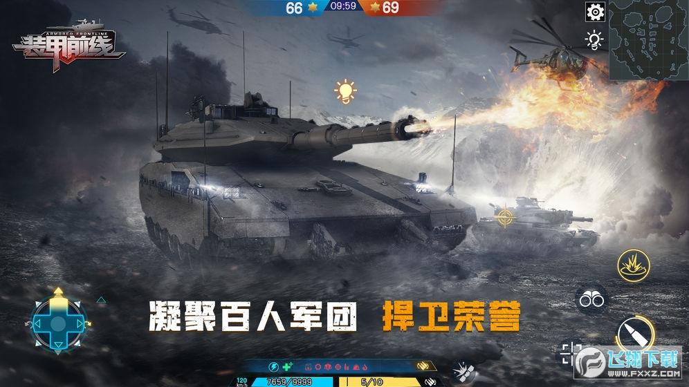 装甲前线内购破解版1.0修改版截图0