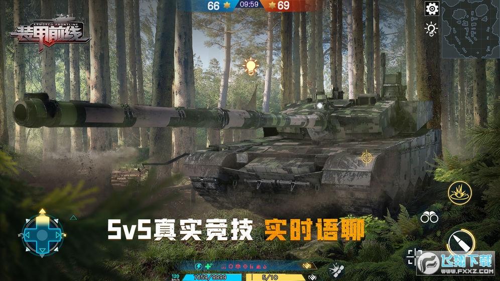 装甲前线内购破解版1.0修改版截图1