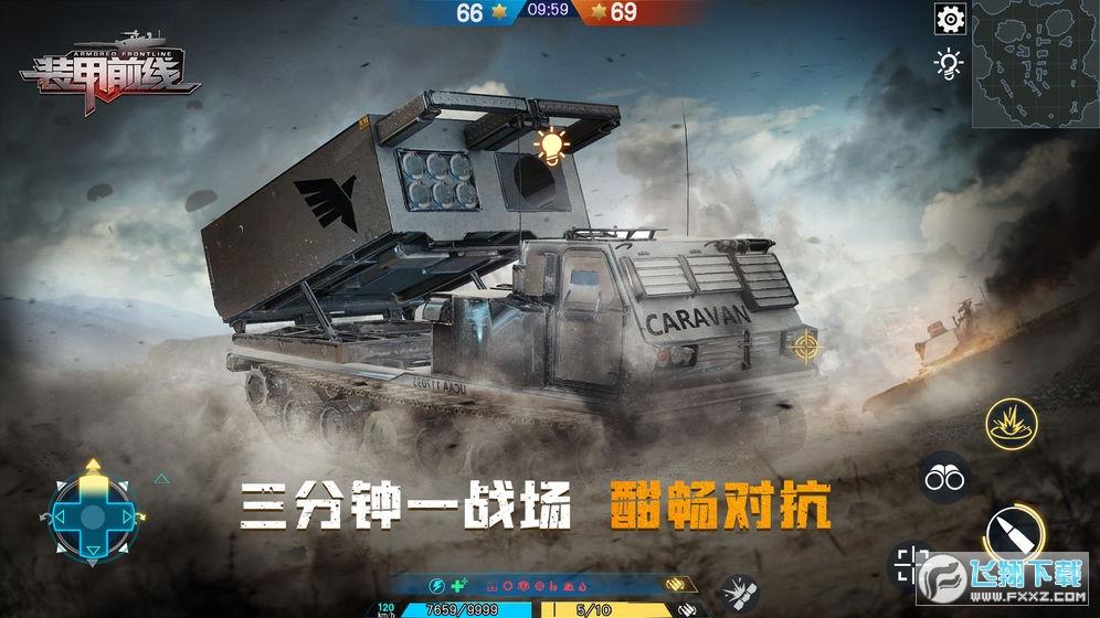 装甲前线内购破解版1.0修改版截图3