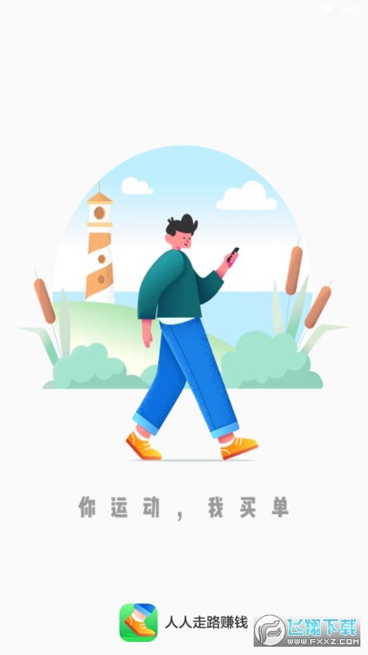 人人走路赚钱好能提现软件v1.0.8最新版截图0