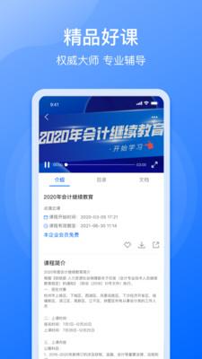 点滴云课app官方版