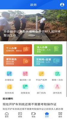 智慧津市官方版v3.1.1安卓版截图2