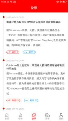 区块链日报appv1.0安卓版截图2