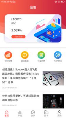 区块链日报app