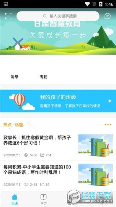甘肃智慧云平台手机app3.5.0安卓版截图2