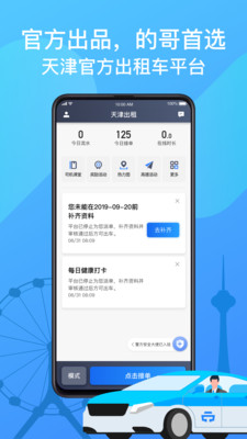 天津出租司机端appv4.30.5.0039安卓版截图2