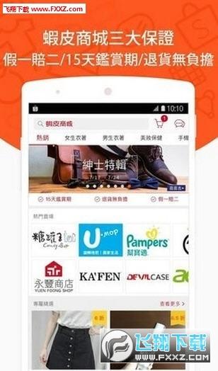 虾皮购物官网app手机版2.33.10最新版截图0