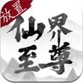 仙界至尊mud文字版1.0安卓版