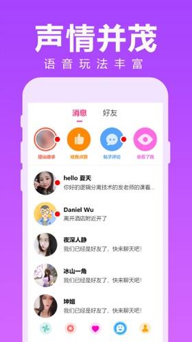 陌声极速版app