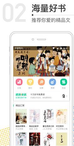 2020书包网小说app2.01最新版截图0