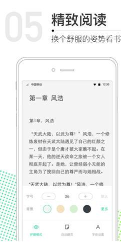 2020书包网小说app2.01最新版截图2