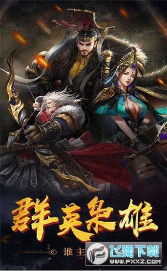 墨启三国手游v1.0最新版截图0