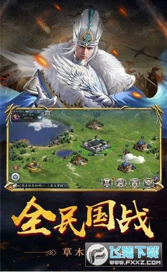 墨启三国手游v1.0最新版截图2