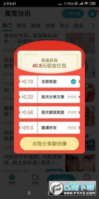 黄莺阅读赚钱领红包app1.0.0官网版截图1