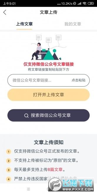 黄莺阅读赚钱领红包app1.0.0官网版截图2