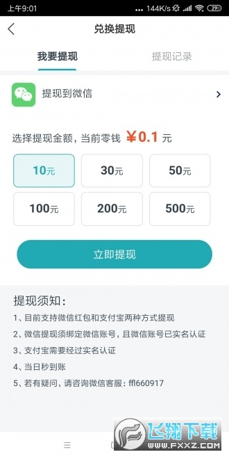 黄莺阅读赚钱领红包app1.0.0官网版截图3
