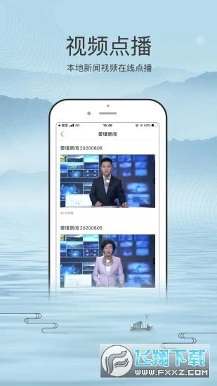 我的姜堰app官方版
