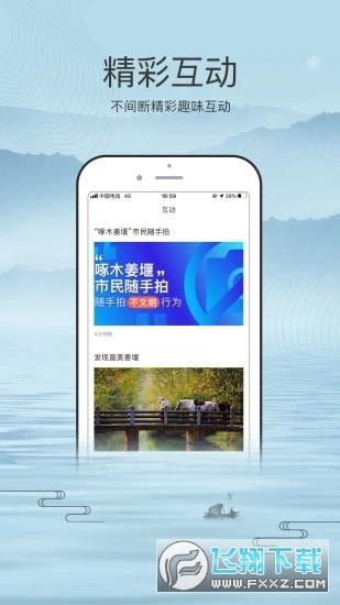 我的姜堰app官方版v1.0安卓版截图2