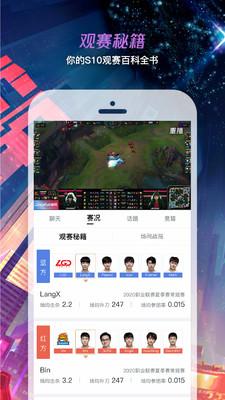 s10总决赛门票摇号平台v1.0手机版截图1