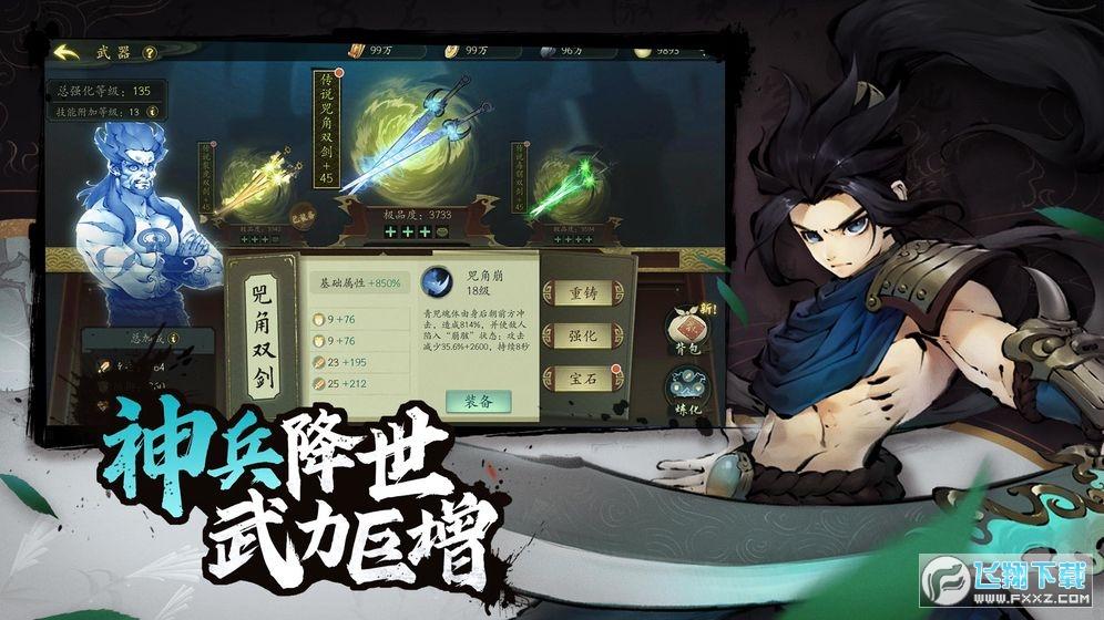 斗诡手游v0.15.1官方版截图2