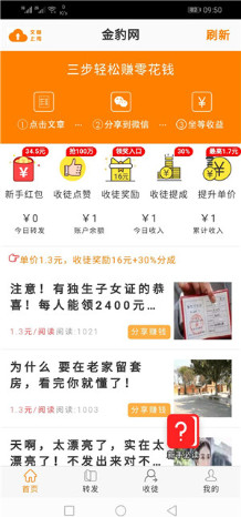 金猴网赚钱appv1.0 安卓版截图0