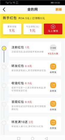金猴网赚钱appv1.0 安卓版截图1